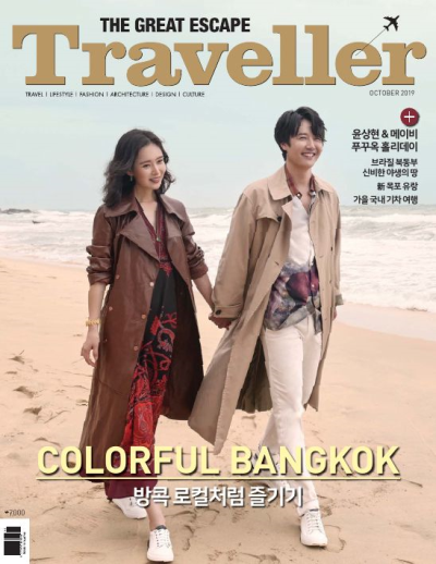 weekly top 매체 The Traveller
